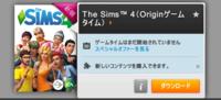 Origin ゲームタイム - The Sims 4